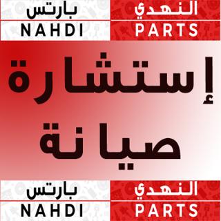 استشارة صيانة سيارات من النهدي بارتس