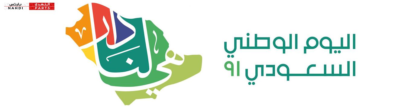 اليوم الوطني السعودي 91 - النهدي لقطع غيار السيارات