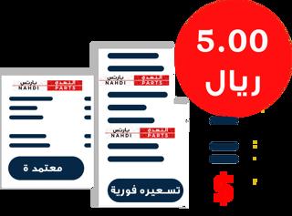 Picture of Pricing - طلب تسعير قطع